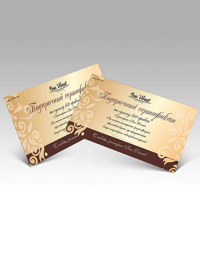 Подарочный сертификат Bon Vivant